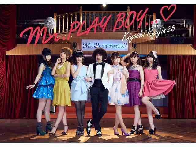 清 竜人25 「Mr.PLAY BOY…❤」|GYAO!|音楽