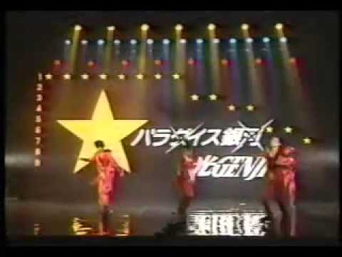 光GENJI パラダイス銀河 - YouTube