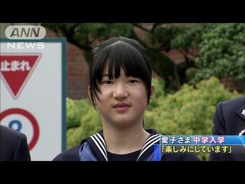 愛子さまセーラー服姿で 両陛下に入学のご報告(14/04/06) - YouTube