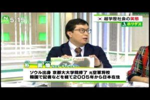 【驚愕】TBS「Nスタ」のディレクターとして元韓国空軍将校の朴眞煥さんが登場!! 日本のテレビ終わりだろこれwwwwwwwwwwww | 保守速報