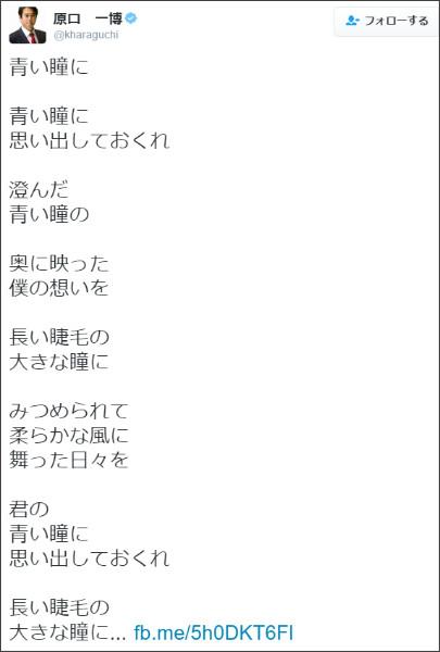 "Twitterで民進党の原口一博氏がポエム、前原誠司氏が初恋話…""謎の投稿""相次ぐ"