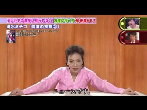 【爆笑㊙映像】 清水ミチコ「開演の挨拶②」 - YouTube