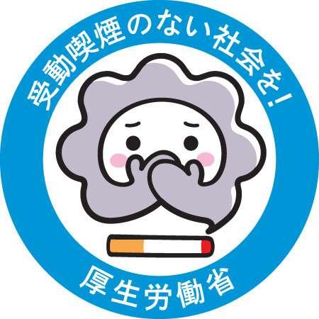 <受動喫煙防止>他人の煙 迷惑、やめて…ロゴマーク発表 名刺などで自由に使えるフリー素材
