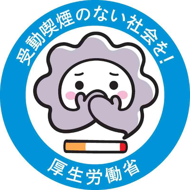 受動喫煙防止:他人の煙 迷惑、やめて…ロゴマーク発表 - 毎日新聞
