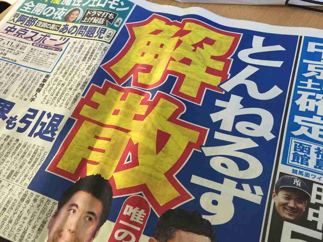 とんねるずの引退報道に騒然、「冠番組終了で決断」と東スポが報道。