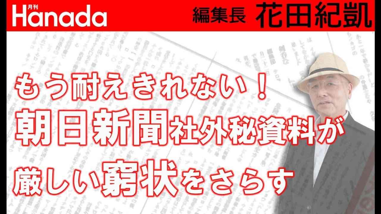 社外秘資料漏えいで露呈した朝日新聞のオワコンっぷりがキツい  花田紀凱「月刊HANADA」編集長|「週刊誌欠席裁判」 - YouTube