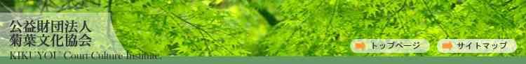 公益財団法人菊葉文化協会−頒布品(DVD)−