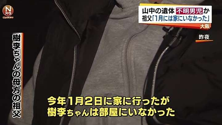 堺・男児不明、祖父「今年1月には家にいなかった」 News i - TBSの動画ニュースサイト