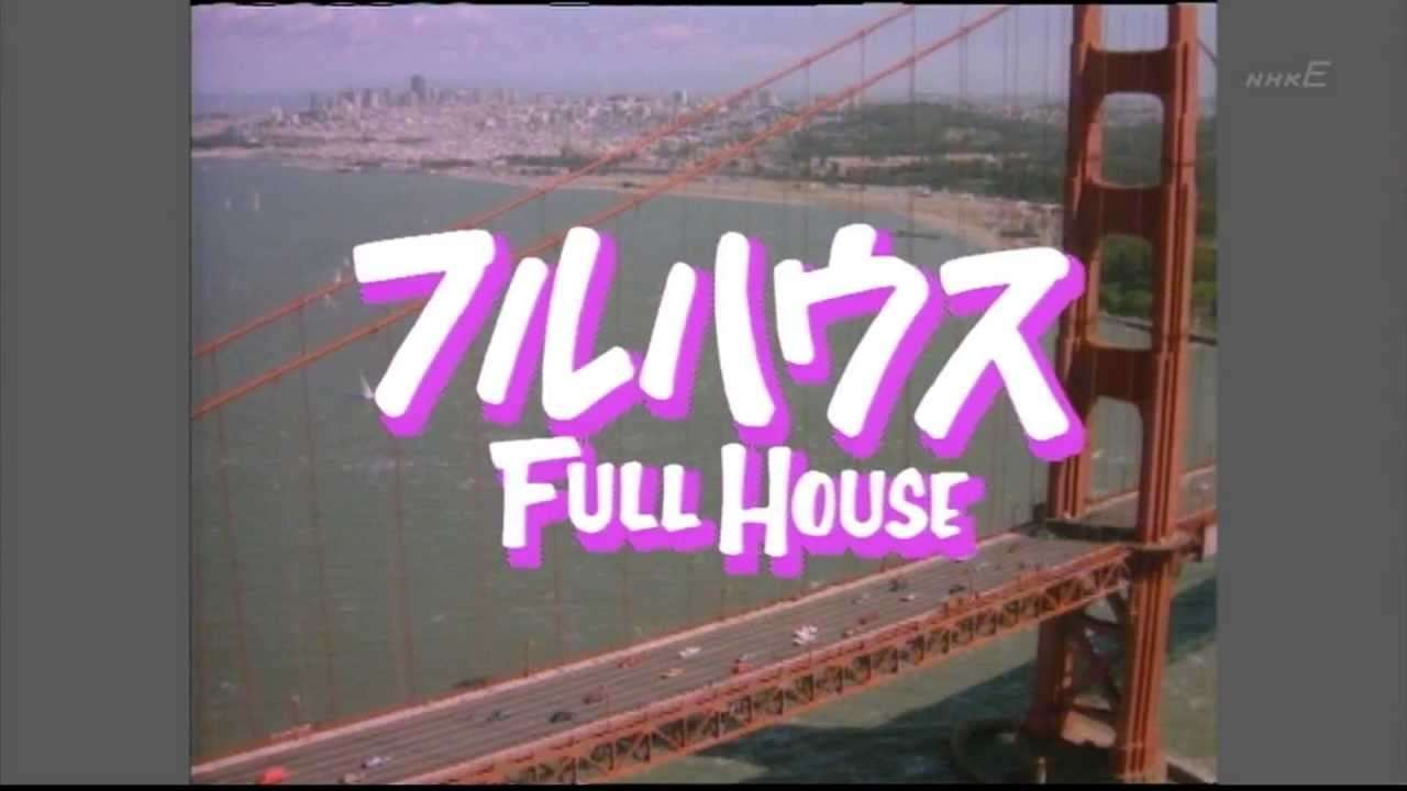 FULL HOUSE Opening in Japan - YouTube