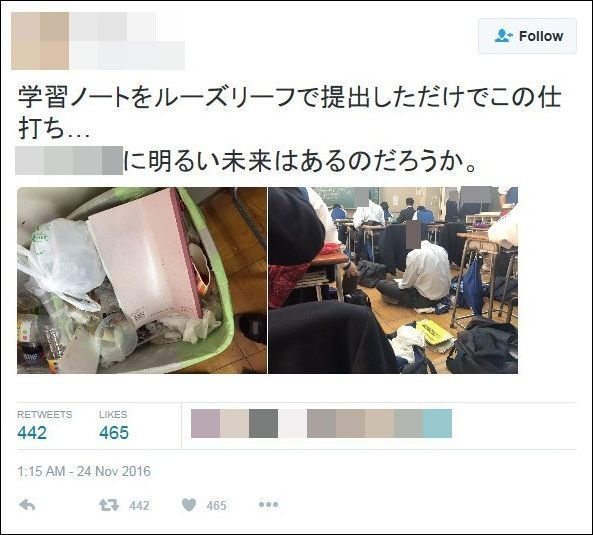 教諭が罰で生徒を床に座らせて、ノートもごみ箱へ!暴露画像が流出