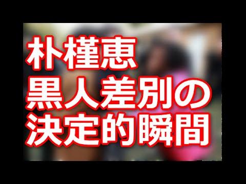 【韓国 朴槿恵】黒人差別の決定的瞬間の写真がこれ!全身で黒人女性を拒否!ひでぇ人種差別ww - YouTube