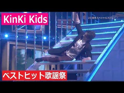 KinKi Kids ベストヒット歌謡祭2016 階段落ちる 「歌え!」 道は手ずから夢の花 生放送でふざけ倒す 硝子の少年 - YouTube
