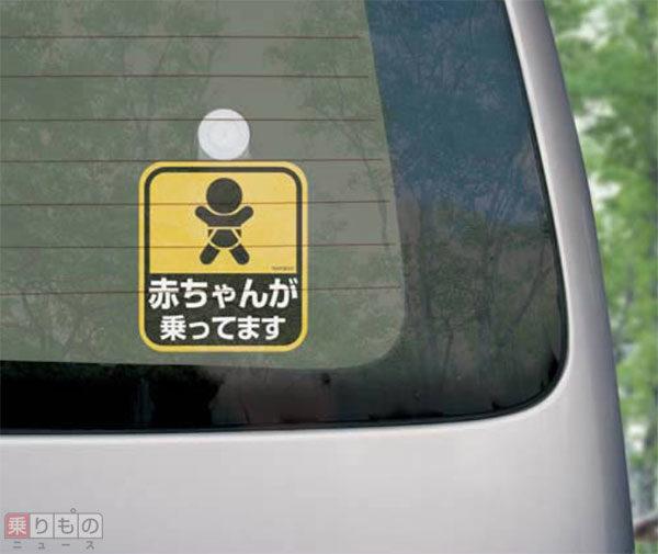 「赤ちゃんが乗っています」の目的は? 間違った説も 定番カーグッズ誕生の背景  |  乗りものニュース