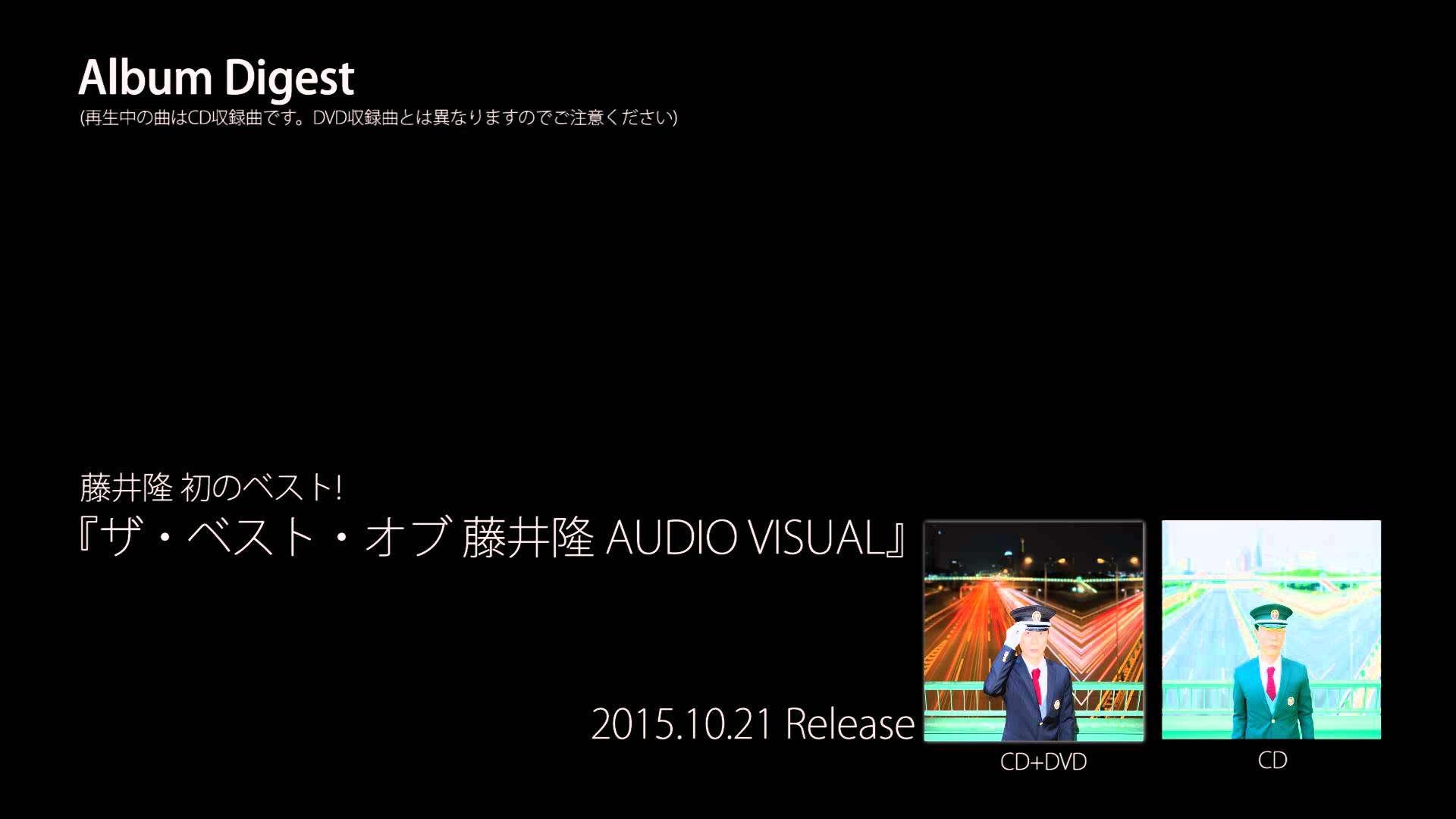 『ザ・ベスト・オブ 藤井隆AUDIO VISUAL』TRAILER - YouTube