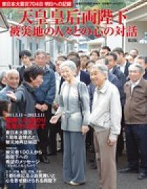 天皇皇后両陛下 被災地の人々との心の対話 第2版 | 小学館