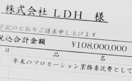 1億円裏金疑惑の「レコード大賞」 「第58回」公式アカウントスタート