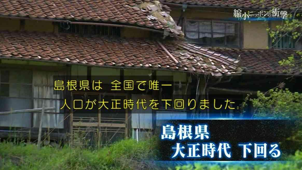 """島根県、全国で唯一人口が""""大正時代""""を下回る「もう人間の住むところじゃないと思います」"""