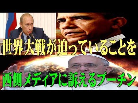 【プーチン】 世界大戦が迫っていることを西側メディアに訴える。 - YouTube