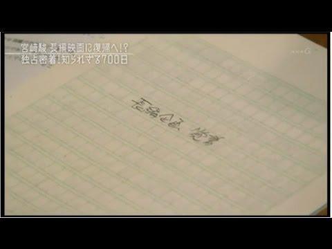 NHKスペシャル 終わらない人 宮崎駿 - YouTube