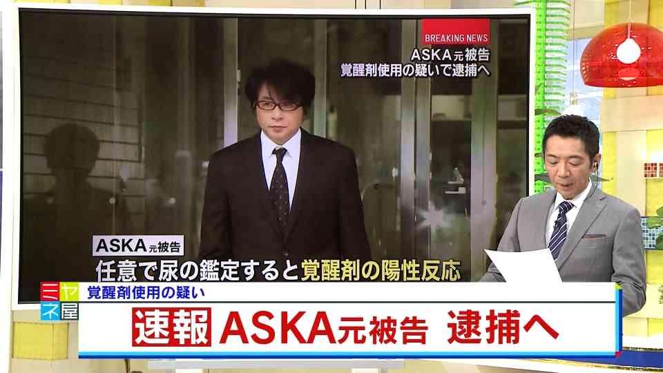 【速報】ASKA元被告 覚醒剤使用容疑で逮捕へ 警視庁