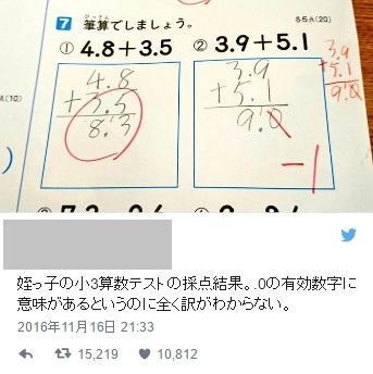 """「3.9+5.1=9.0」は減点対象 小学校算数の奇習に茂木健一郎が苦言""""子どもたちへの虐待である"""""""