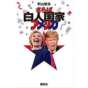 町山智浩 2016年アメリカ大統領選挙前夜の現地レポート