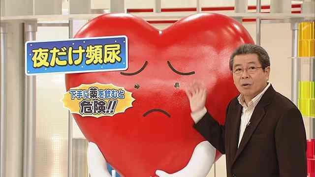 「おしっこが近い」に潜む危険 なんと心臓がピンチ!? - NHK ガッテン!