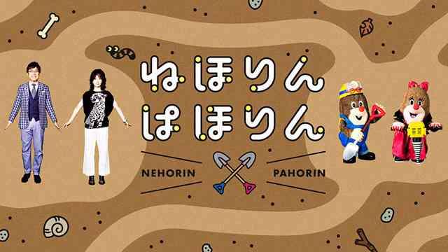 ねほりんぱほりんブログ:NHK