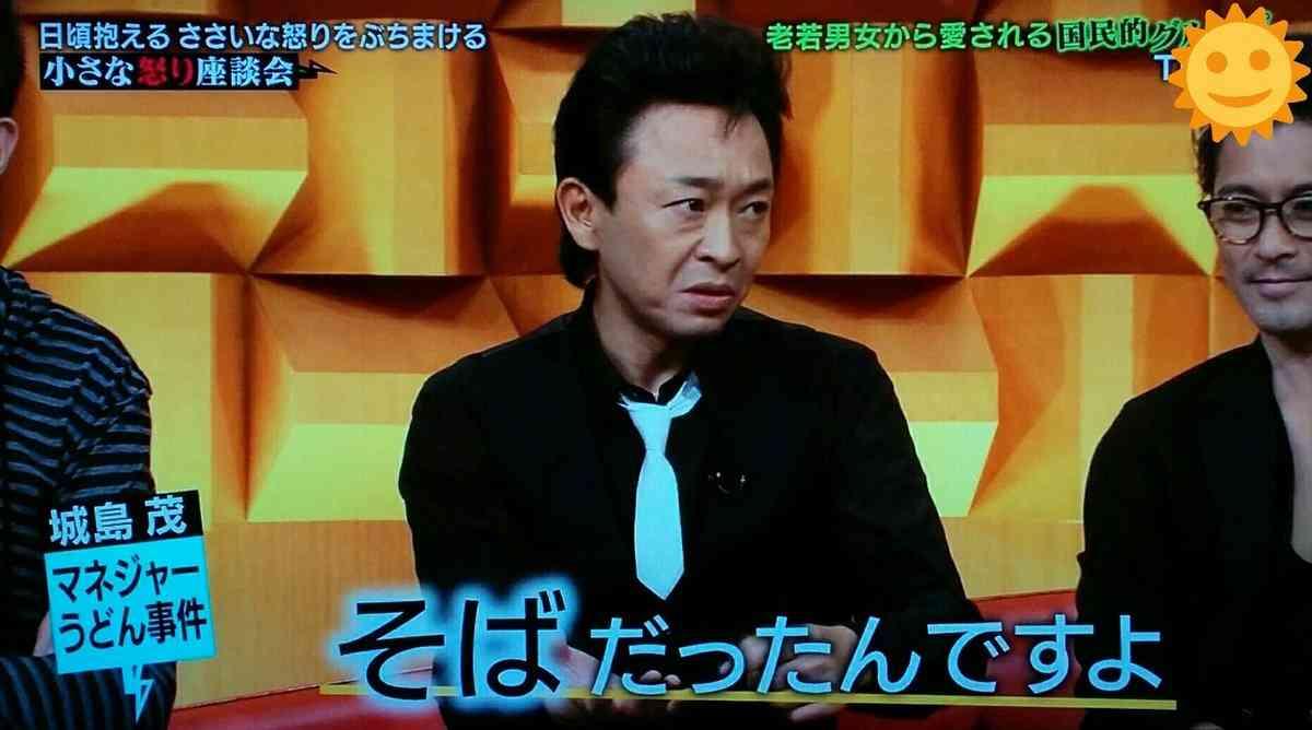 TOKIO城島茂が30年間で一番ブチキレた「うどんエピソード」がスケール小さすぎ