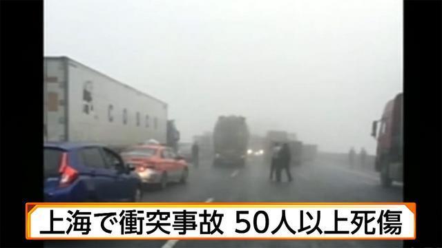中国・上海で多重事故、50人以上死傷 PM2.5含む濃霧の影響(フジテレビ系(FNN)) - Yahoo!ニュース