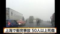 中国・上海で多重事故、50人以上死傷 PM2.5含む濃霧の影響