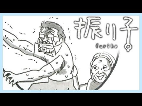 【公式】鉄拳『振り子』短編パラパラ漫画 /  furiko - YouTube
