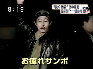 窪塚洋介「自転車盗まれた!」→記憶違いだったと謝罪