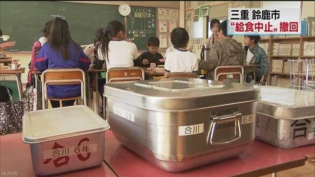 三重 鈴鹿市「野菜高騰で給食中止」の方針を撤回 | NHKニュース