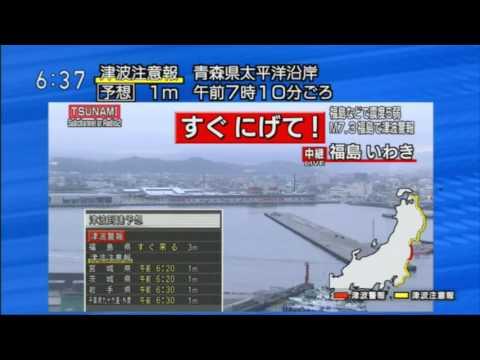 NHK津波警報を副音声にすると・・・? | NHK LIVE Tsunami Warning (2016.11.22) - YouTube