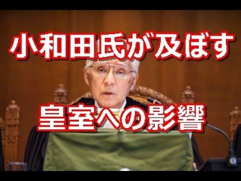 【皇室ニュース】雅子さまのご尊父 小和田恒氏が及ぼす皇室への影響 - YouTube