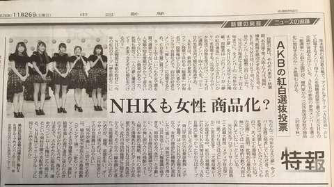中日新聞がNHK紅白のAKB企画を痛烈批判 「NHKは女性を商品化し倫理・道徳を失った。即刻企画中止にするべき」 : AKB48速報