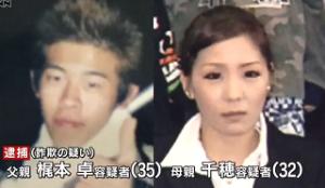 【堺・男児不明】 大阪・千早赤阪村の山中で男児とみられる遺体発見か