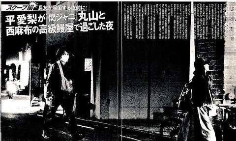 平愛梨、関ジャニ∞丸山隆平との浮気疑惑 『フライデー』が報道