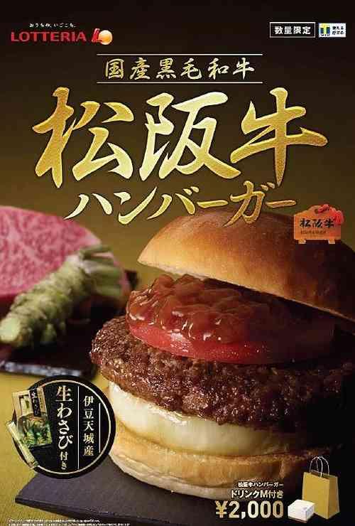 ロッテリアが松阪牛バーガーを発売、お値段2000円