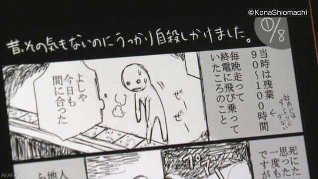 ネットで共感「過労自殺」テーマの漫画|NHK NEWS WEB
