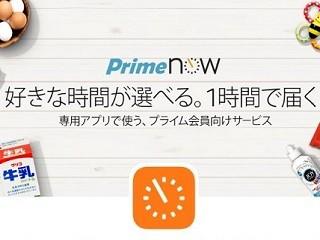 Amazonの1時間配送サービス「Prime Now」、東京23区全域が対象に   マイナビニュース