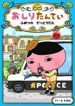 小学生にオススメのミステリー小説