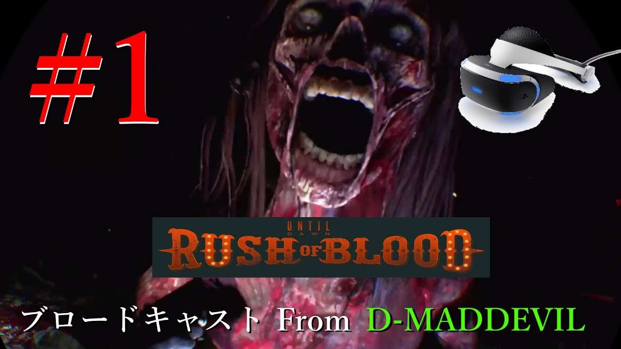 #1【PS VR】Until Dawn: Rush of Blood / ゲーム実況・ブロードキャスト From D-MADDEVIL【PS4】 - YouTube