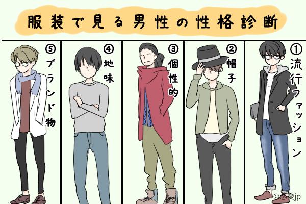 個性派「意外とマジメ」、帽子好き「○○」!? 気になるカレのファッションで分かる性格診断! | 恋愛jp