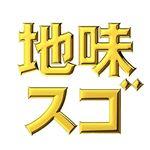 【公式】水ドラ『地味にスゴイ!』 (@jimisugo) • Instagram photos and videos