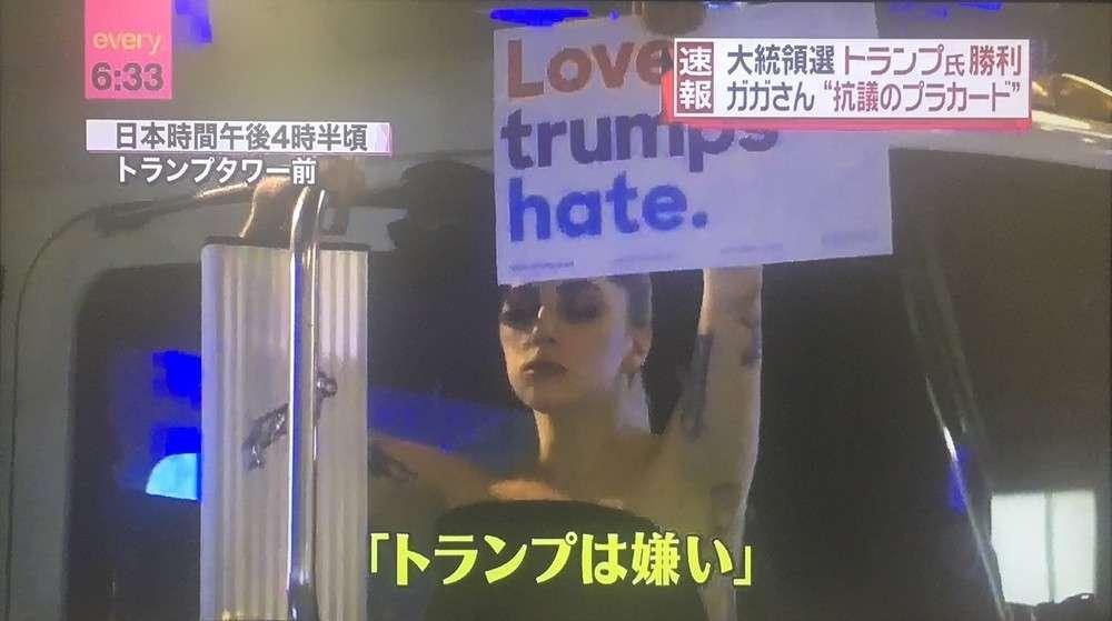 ガガ大迷惑の日テレ「酷過ぎる」誤訳 「Love trumps hate」を「トランプ嫌い!」 : J-CASTニュース