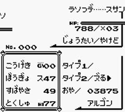【今日発売】「ポケットモンスター サン・ムーン」の交流トピ