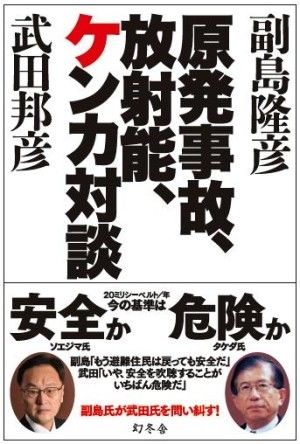 【トンデモ?】中部大学武田邦彦教授への批判まとめ【原発問題】 - NAVER まとめ