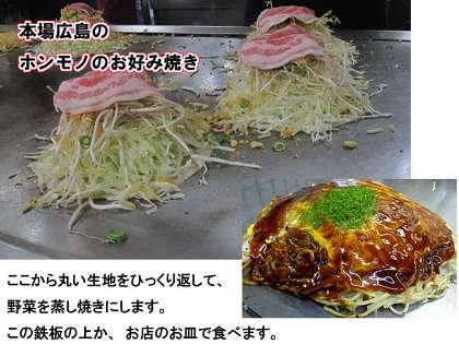 広島のお好み焼きと「広島焼き」との違い - お好み焼きブログ